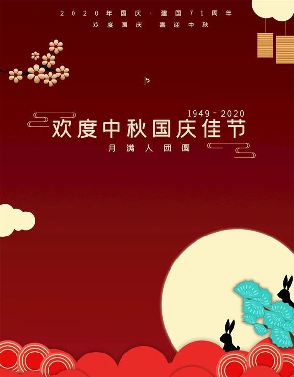 国庆中秋假期快乐出行请注意!